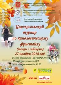 zooshow_dance