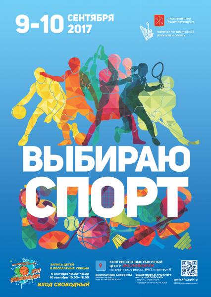 vybiraiu_sport